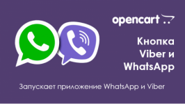 viber-whatsapp-button-500x282.png